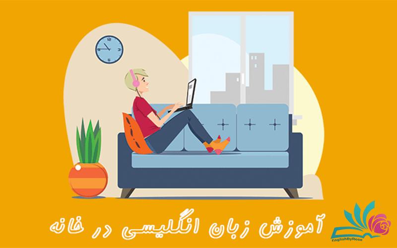 آموزش مکالمه زبان در خانه و تقویت آن