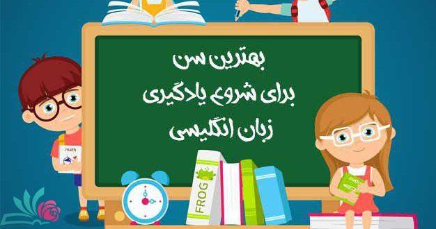 بهترن زمان فراگیری زبان