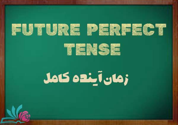 زمان آینده کامل