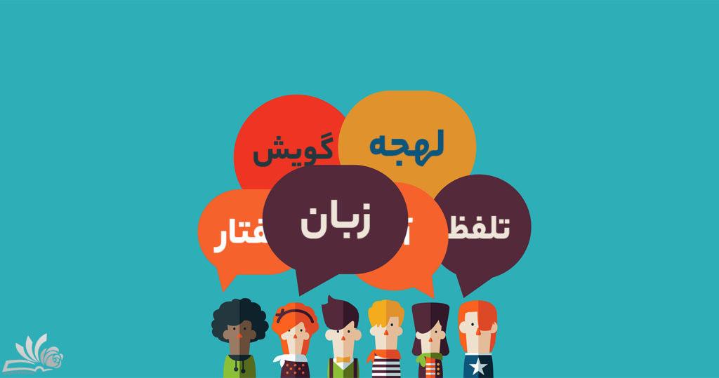 آموزش لهجه در زبان انگلیسی