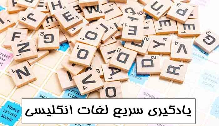 یادگیزی لغات زبان انگلیسی